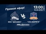 Прямая трансляция: МХК Динамо - СКА-Варяги. 2-й матч