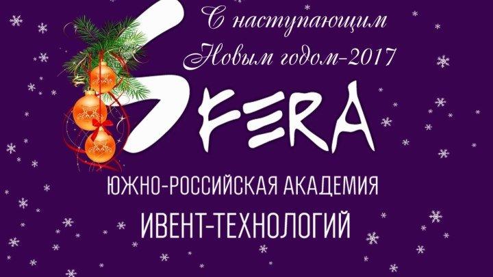 Вебинар для игромастеров Как стать настоящим дедом Морозом и Снегурочкой ЮРАИТ СФЕРА и агентство Империя Праздника г Ставрополь