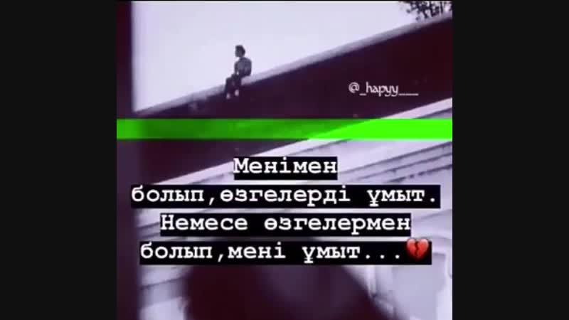 Менімен болып өзгелердітұмыт😊 Өзгелермен болып мені ұмыт😏