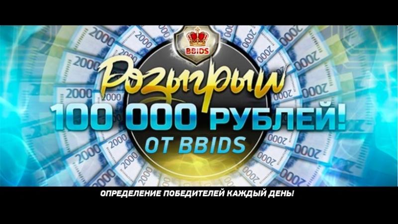 Разыгрываем 100 000 рублей от BBIDS Успей принять участие