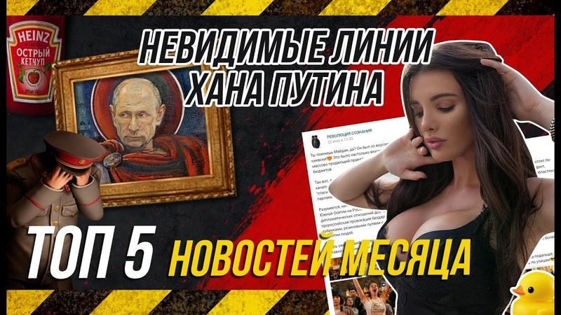 ✔НОВОСТИ РОССИИ ЗА ИЮНЬ 2019 ТОП 5 Сталин ШОС Грузия против Путина дело Голунова прямая линия