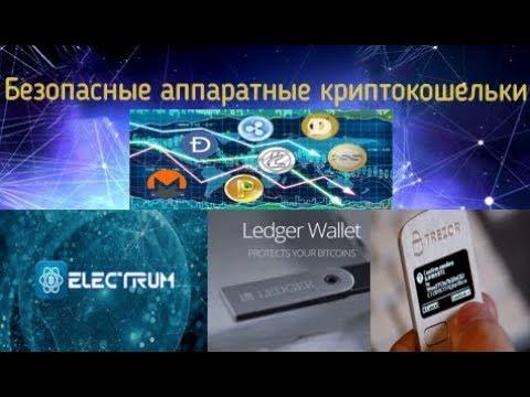 Безопасные аппаратные криптокошельки Electrum, Ledger, Trezer