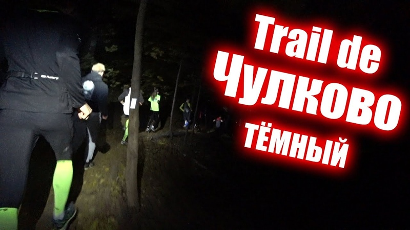 Trail de Чулково Тёмный - Крутой Ночной Забег