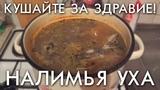 РЫБНЫЙ СУП ИЗ ГОЛОВ НАЛИМА / НАЛИМЬЯ УХА