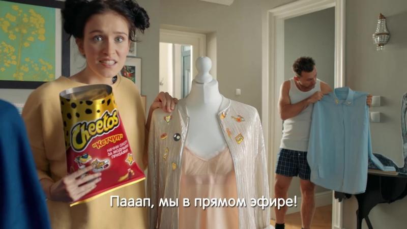 Cheetos Fashionista
