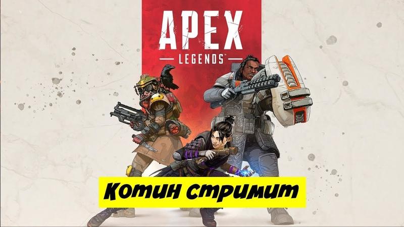 Котин играет в Apex Legends