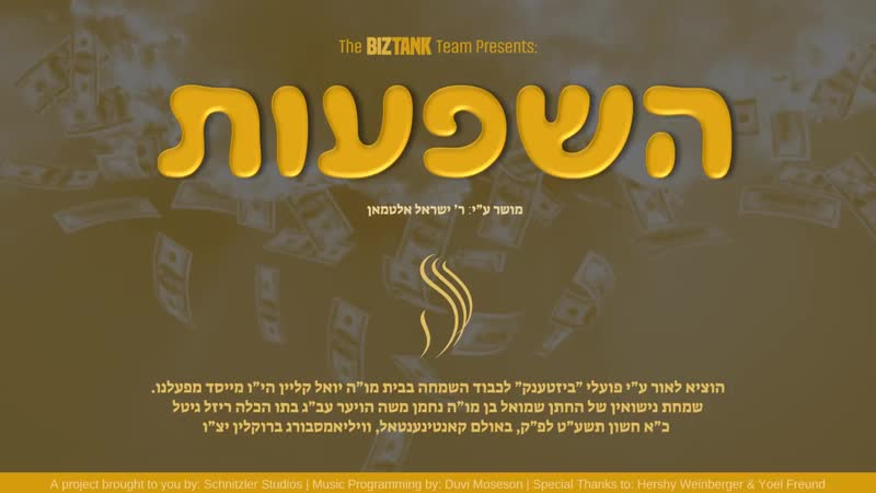 HASHPUOIS - BizTanks New Single by Sruly Altman