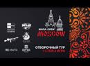 Moscow Mafia Open 2019. Стол 1. Игра 2.