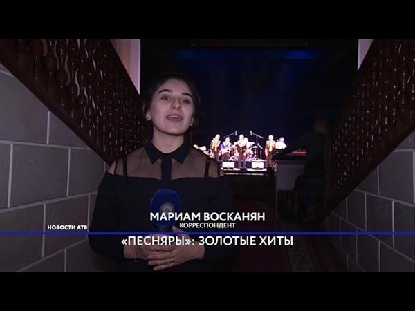 «Песняры» выступили в Улан-Удэ