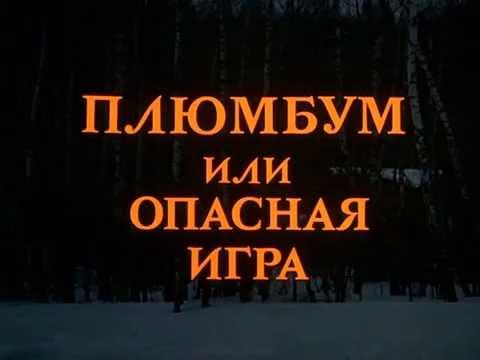 Музыка Владимира Дашкевича из х/ф Плюмбум, или Опасная игра