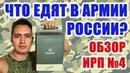 Что едят в армии России Обзор ИРП № 4