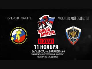 II-й этап КУБОК ФАРБ Московской Области