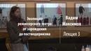 Лекция 3 Эволюция режиссерского театра Вадим Максимов Лекториум