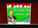 Муз Кафе Мурка ♪ ♫ ♬ Живой звук Ок Live № 99 Вячеслав Ломов Вокальный стрим