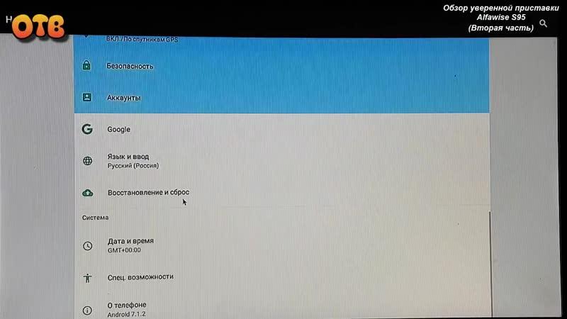 Обзор уверенной приставки Alfawise S95 (Вторая часть)