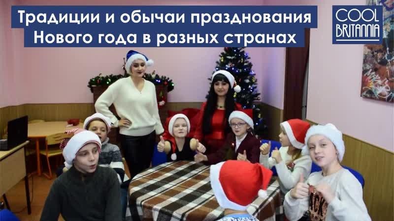 🎄«Традиции и обычаи празднования Нового года в разных странах»🎄 | Cool Britannia