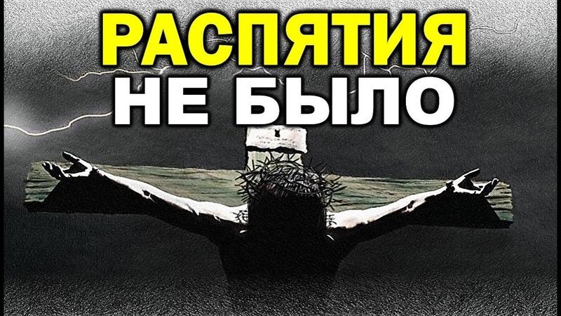 Тайна распятия Иисуса | ОТКРОВЕНИЕ ОТ БОГА.
