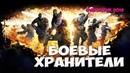 Новинка Фантастика 2019 ! «БОЕВЫЕ ХРАНИТЕЛИ» Фильмы 2019 HD /Боевики 2019