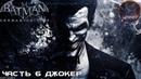 Batman Arkham Origins прохождение часть 6 Джокер