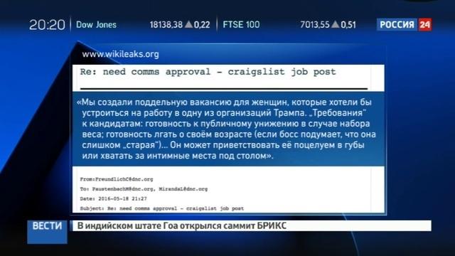 Новости на Россия 24 • WikiLeaks слила восьмую порцию писем главы избирательной кампании Клинтон