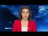 Вести-Томск, выпуск 1420 от 15.01.2019