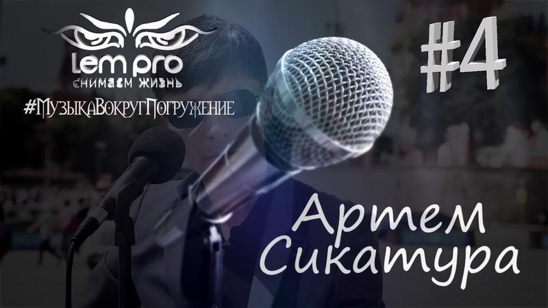 Garou - Gitan cover Артем Сикатура МузыкаВокругПогружение LemPro СнимаемЖизнь (Выпуск 4)