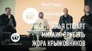 Жора Крыжовников, Михаил Врубель и Илья Стюарт на Esquire Weekend 2018