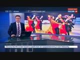 Новости на «Россия 24» • Две тысячи человек участвуют в чемпионате России по спортивным танцам
