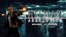 Игрофильм Hitman Absolution RU