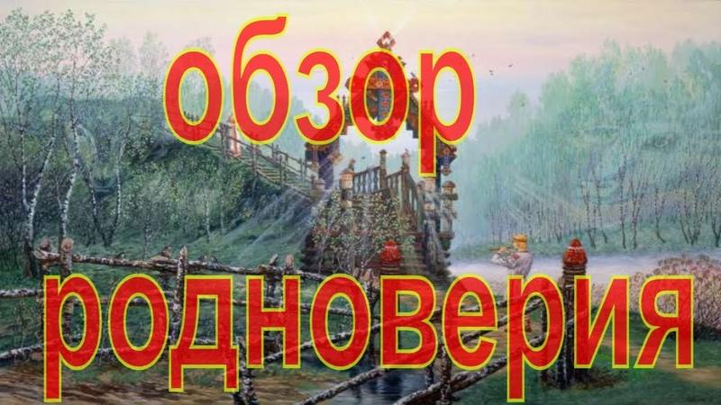 внуки русских богов, обзор родноверия