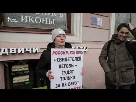 В Петербурге прошли пикеты в защиту Свидетелей Иеговы