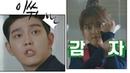 윤균상(Yun Kyun Sang)에게 보내는 김유정(Kim You-jung)의 ♨감자(주먹)♨ (이거나 먹어랏↗) 일단