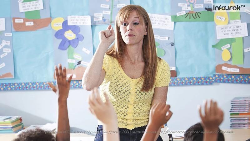 Психолого-педагогические аспекты инклюзивного образования по ФГОС