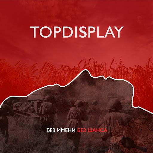 Top-Display! альбом Без имени, без шанса