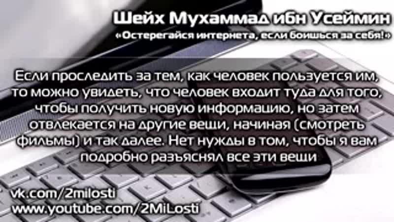 шейх Усаймин - остерегайся интернета