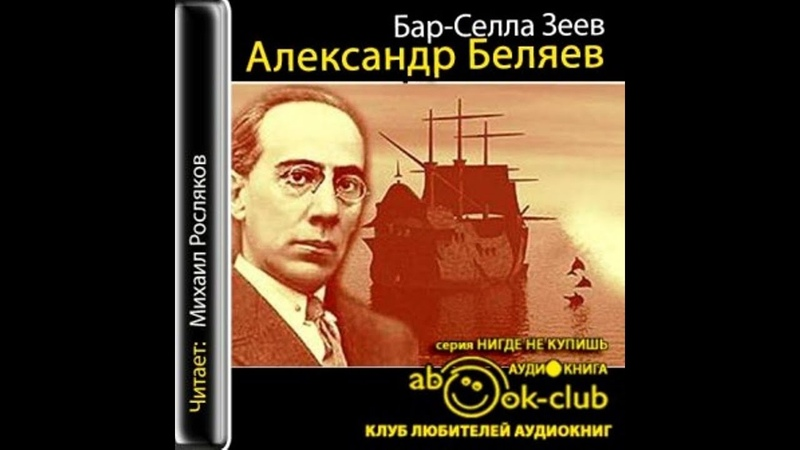 Бар Селла Зеев Беляев A Росляков М аудиокнига биографии 2018 7 7