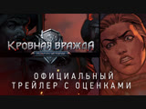 Кровная вражда: Ведьмак. Истории   Официальный трейлер с оценками прессы