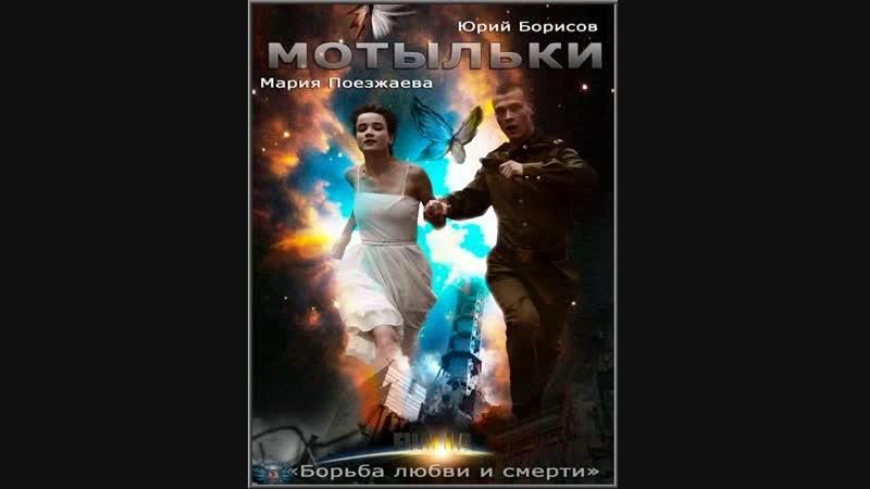 Мотыльки (2013) Сокращенная версия мини-сериала