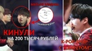 МАТЬ ИЗ ВЛАДИКА КИНУЛА К-ПОПЕРОВ НА 200 ТЫСЯЧ    История обмана    K-POP ( GOT7 BTS TWICE EXO )