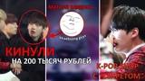МАТЬ ИЗ ВЛАДИКА КИНУЛА К-ПОПЕРОВ НА 200 ТЫСЯЧ || История обмана || K-POP ( GOT7 BTS TWICE EXO )