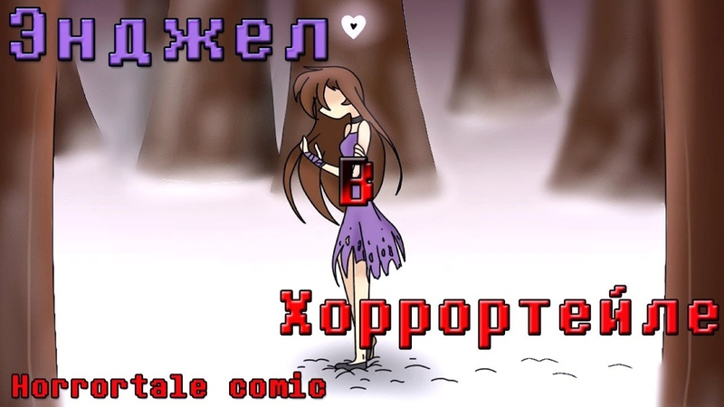 Энджел в Хоррортейле (horrortale comic) 2 | Русский дубляж [RUS]