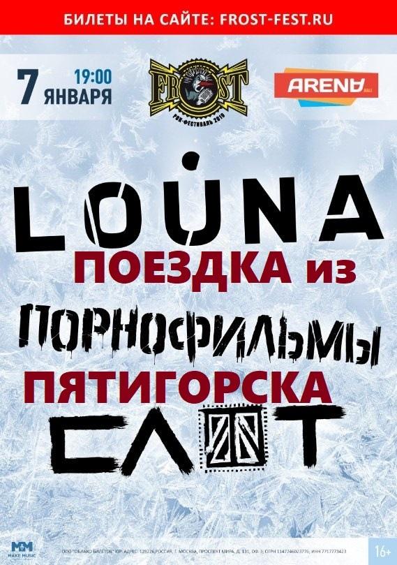 Афиша 7.01 Едем из КМВ на FROST FEST в Краснодар