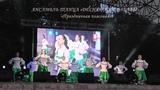 Народный ансамбль танца Деснянские забавы - Праздничная плясовая
