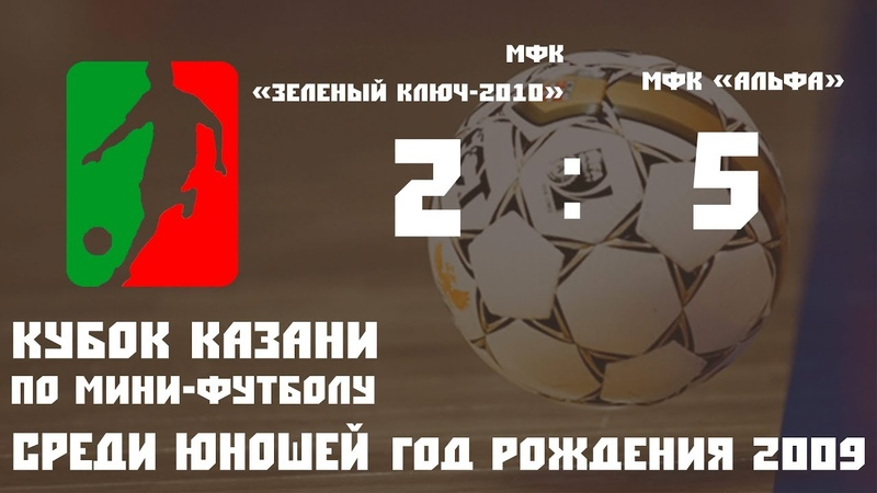 2009 МФК «Зеленый Ключ 2010» г Йошкар Ола МФК «Альфа» г Екатеринбург Олимпиец 2 5