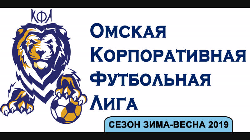Градус (714) SIT. 2 тур. Футзал. Сезон Зима-Весна 2019. Омская Корпоративная Футбольная Лига. ОКФЛ