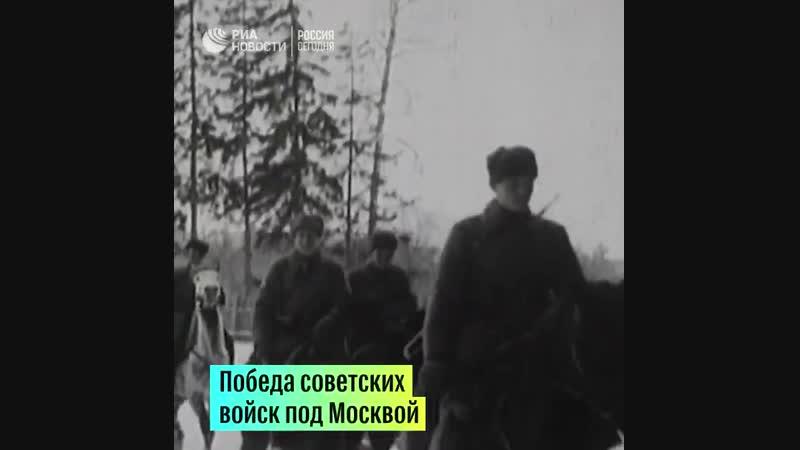 Сегодня отмечается 77-я годовщина начала контрнаступления советских войск против немецко-фашистских захватчиков во время Великой