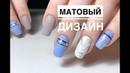 Чистый маникюр и раскрытие кармана \ Матовый дизайн \ Эффект Мрамора