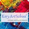 «Kery Art School» онлайн-школа рисования