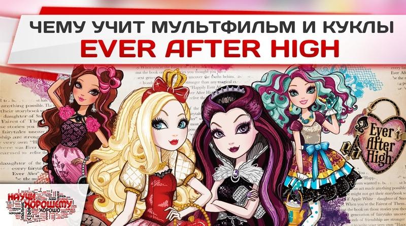 Чему учит мультфильм и куклы Ever After High