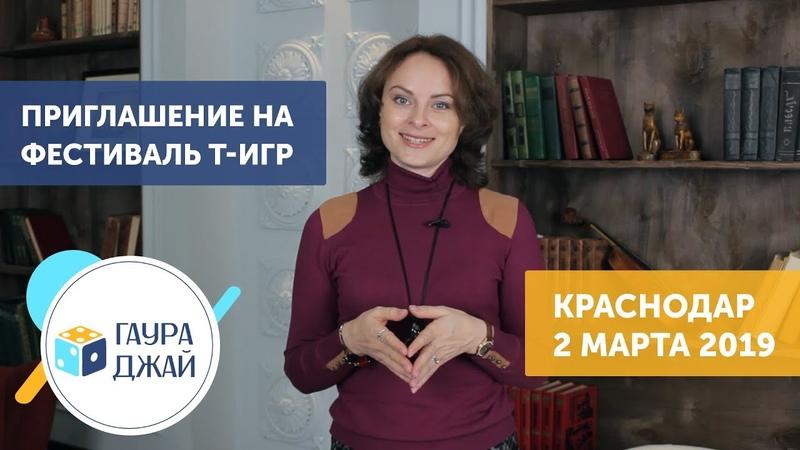 Приглашение на фестиваль Гаура-Джай в Краснодаре 2 марта 2019